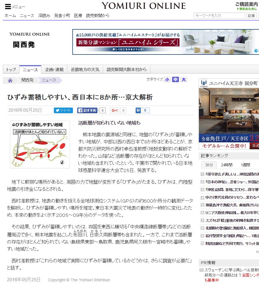 日本地球惑星科学連合2016 熊本地震 読売新聞