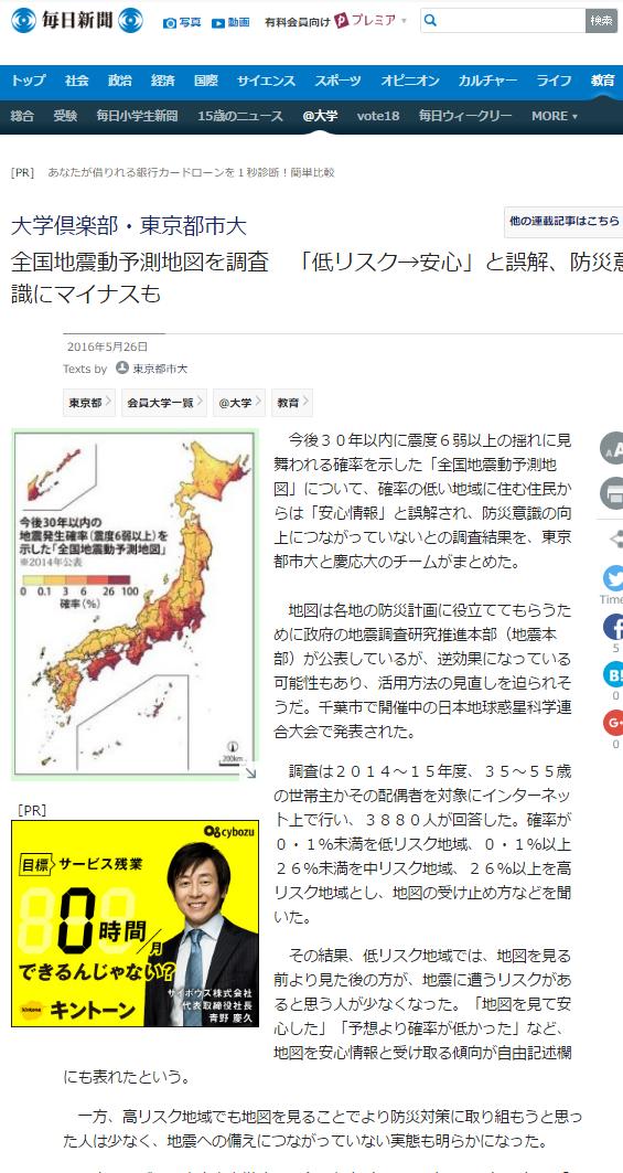 日本地球惑星科学連合2016年大会 毎日新聞 地震 予測地図