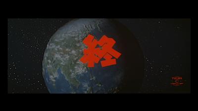 宇宙大戦争00026