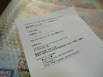 CIMG6508.jpg