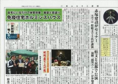 赤塚建設 記事