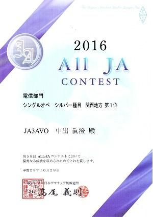ALL-JA-2016