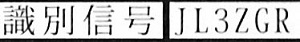 JL3ZGR発音