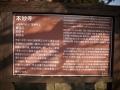本妙寺02