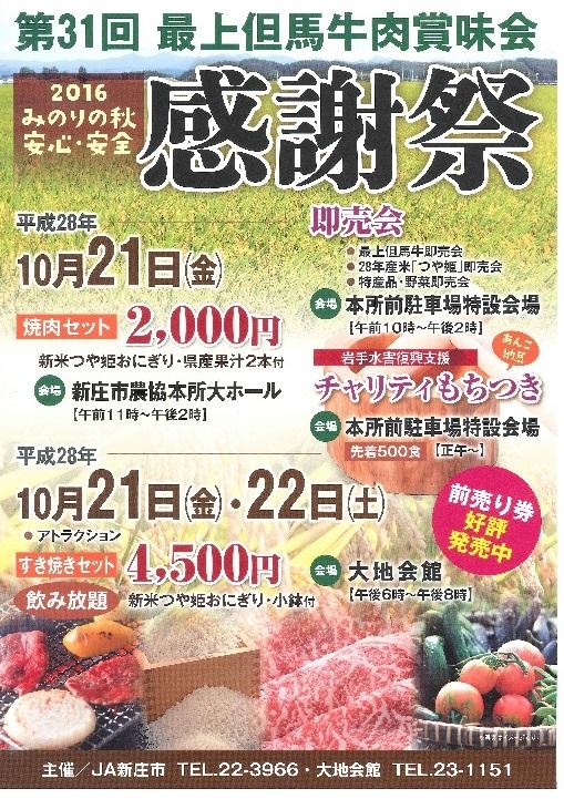 みのりの秋2016