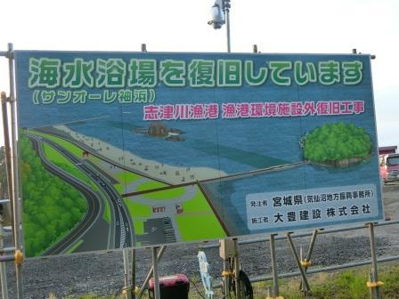2016南三陸 19