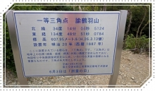 諭鶴羽山 (15)