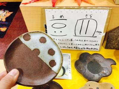 金山焼き豆皿_867