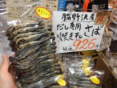 焼き干し鯖アジいわし_6336