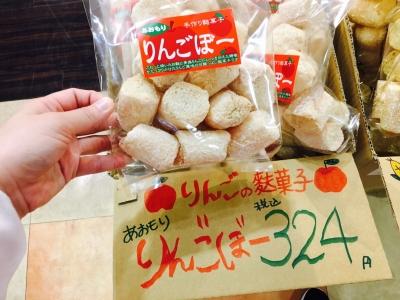 麸ぼー 松尾製品_9822