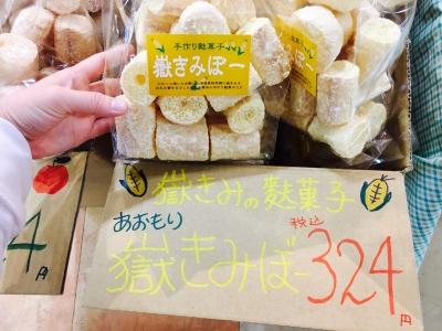 麸ぼー 松尾製品_6177