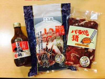 脇野沢いのしし肉_5764