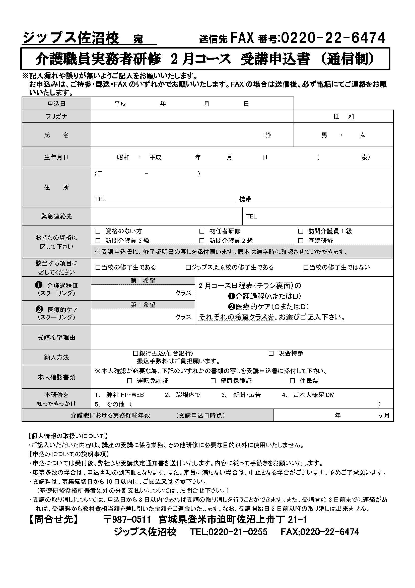 実務者研修2月申込書