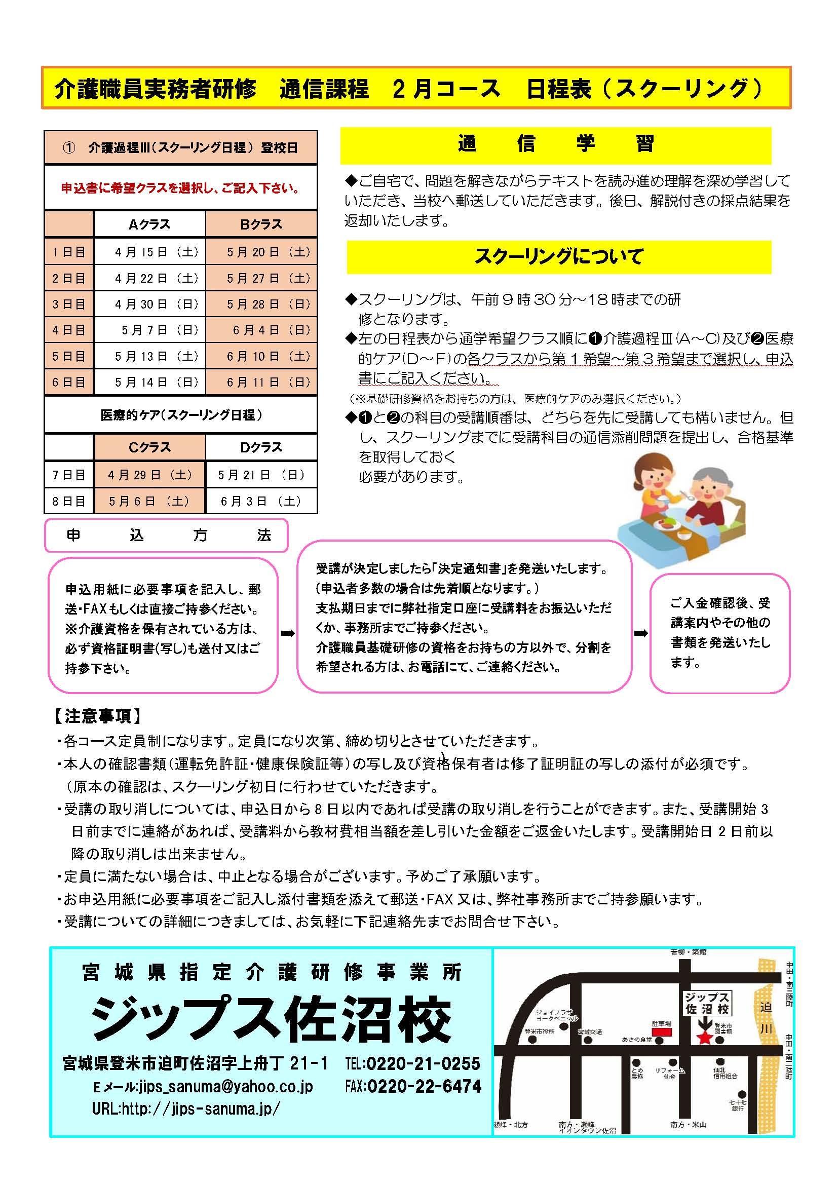 実務者研修2月(裏)