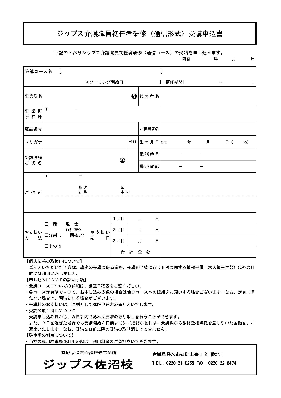 初任者研修1月申込用紙
