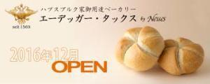 【NEWオープン】ハプスブルク家御用達ベーカリーで働こう!