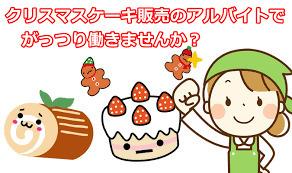 短期12月22~25 がっちり稼げる!池袋でクリスマスケーキの販売!!