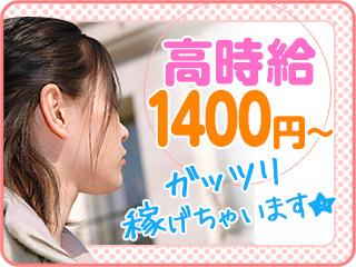 コールスタッフ高時給1400円ガッツリ稼げちゃいます