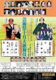 kabukiza_201610fflll_6fe265c82075689e2ce8cf17e8ebcd0f.jpg