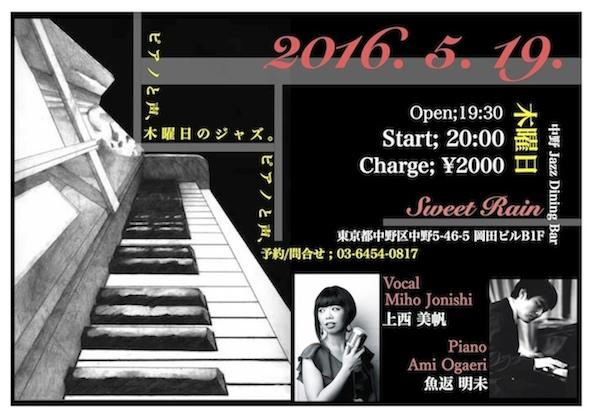 20160519@sweet rain のコピー