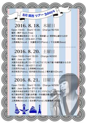 2016関西ツアー