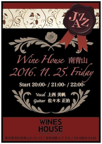 20161125@winehouse2.jpeg