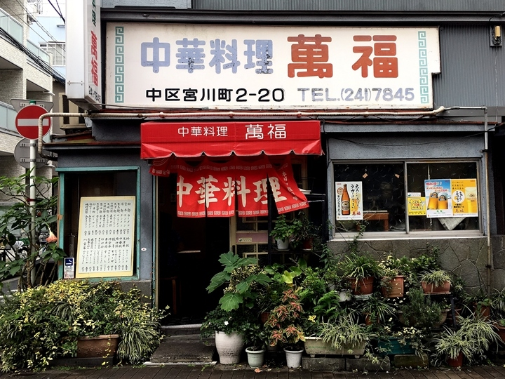 萬福/横浜 野毛