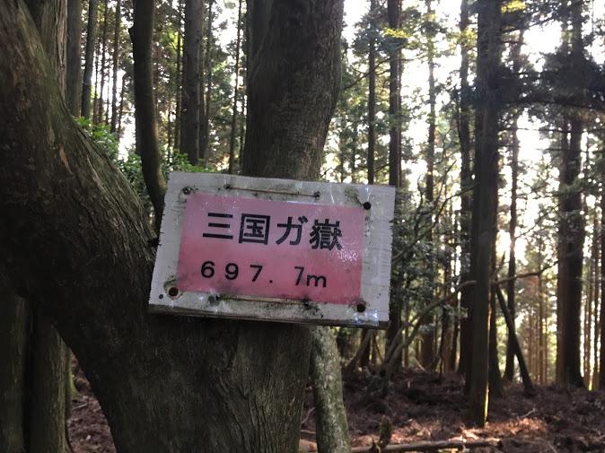 天井畑/銘板