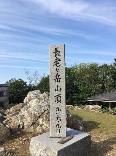 長老ヶ岳/山頂