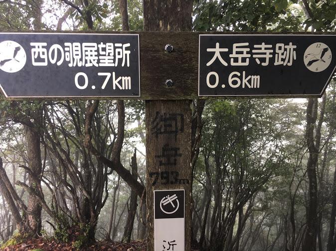 三嶽/山頂