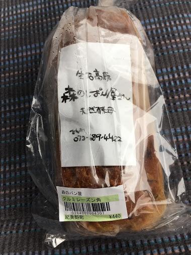 生石ヶ峰/森のパン屋さん