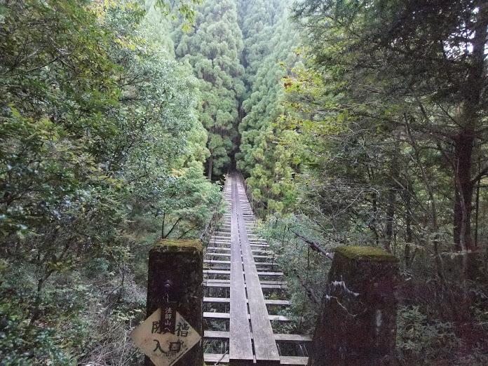 法師山/吊り橋