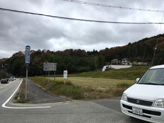 羽束山/入口