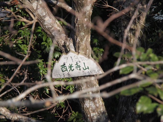 西光寺山/銘板