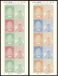 切手帳日本の建築第2集