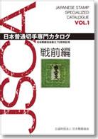 日本普通切手専門カタログVOL.1 戦前編