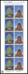 日本の建築シリーズ 第2集