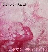 ミケランジェロ デッサン「聖母と子ども」