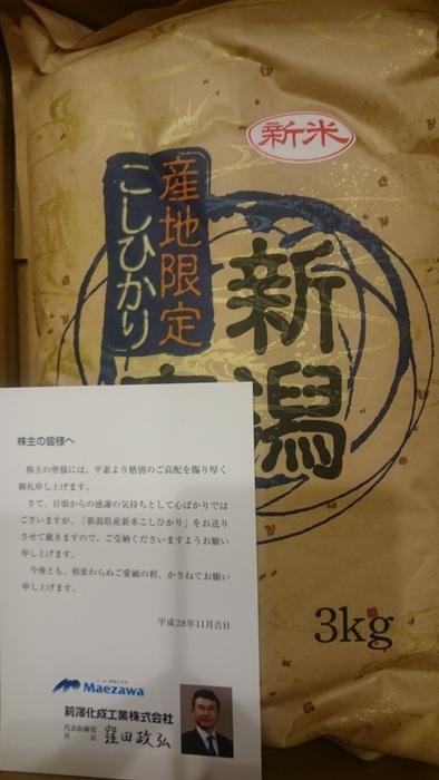 201609前澤化成工業 (2)