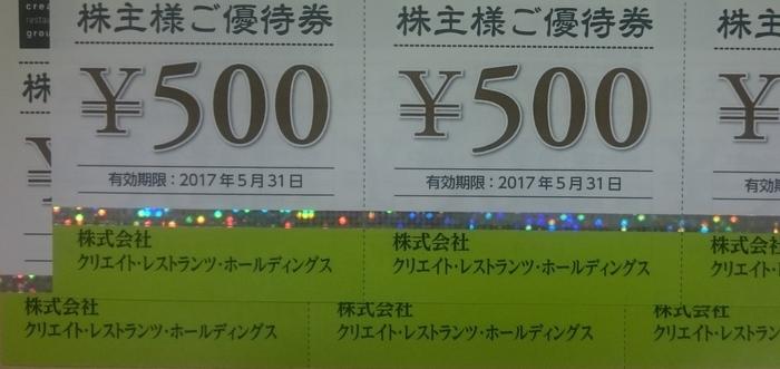 クリエイト・レストランツ201609 (2)