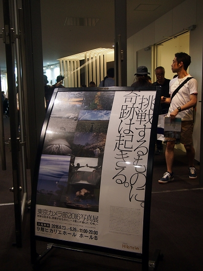 東京カメラ部2016写真展01-20160626