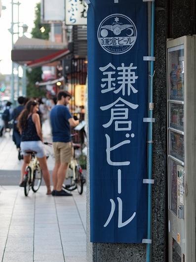 鎌倉ビール20160907