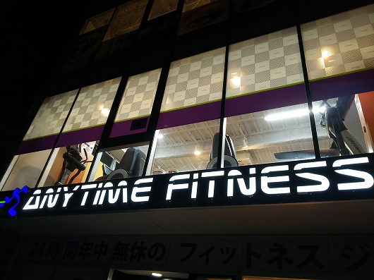anytime fitness20161015