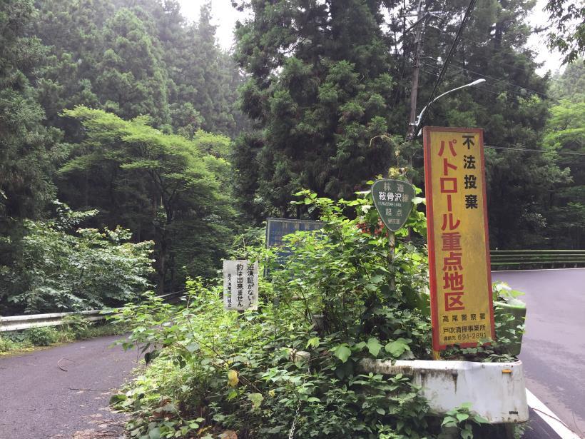 kurahonesawa01.jpg
