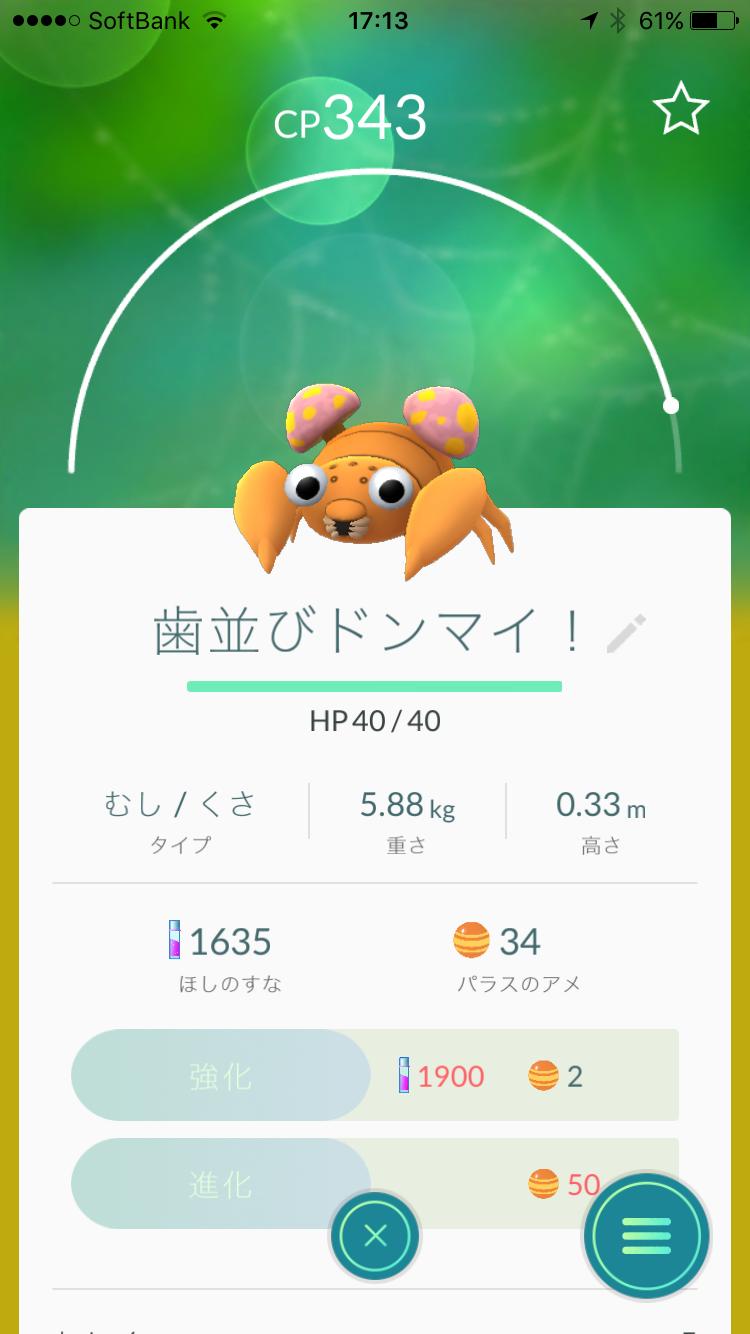 pokemon08.png