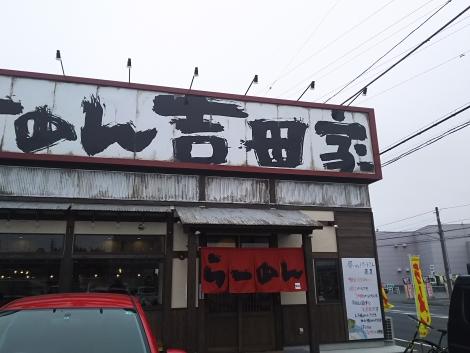 横浜らーめん 吉田家