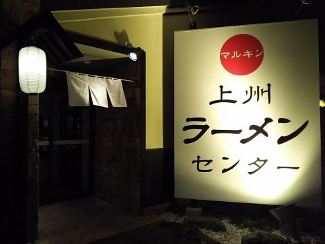 上州ラーメンセンター