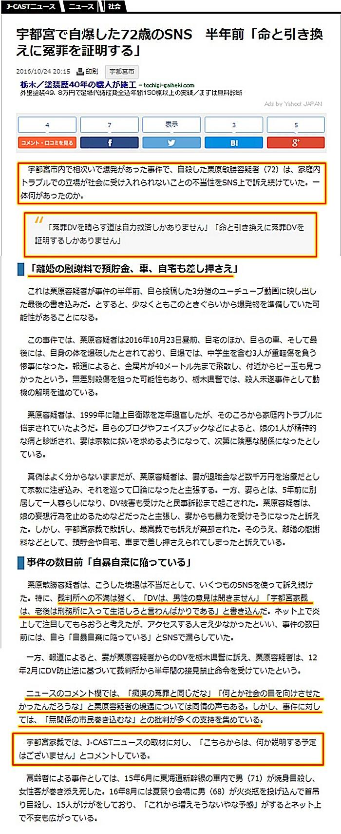 栗原敏勝容疑者 宇都宮城址公園爆破2