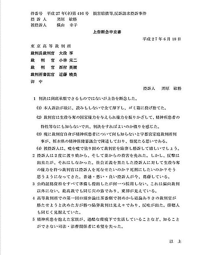 栗原敏勝  横山幸子弁護士
