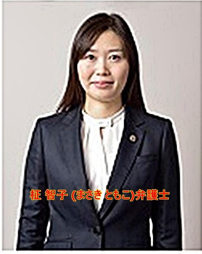 栗原敏勝容疑者 宇都宮城址公園爆破 弁護士横山幸子 柾 智子 (まさき ともこ)弁護士